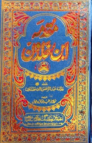 Muqadma Ibne Khaldoon 2 Vols, مقدمہ ابن خلدون