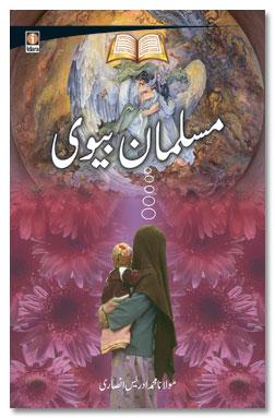 Musalman Biwi – مسلمان بیوی