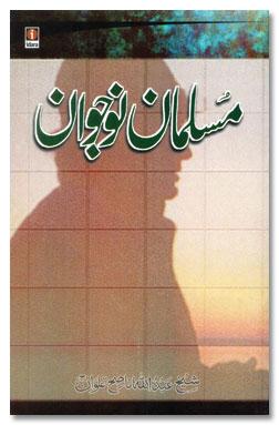Musalman Naujawan – مسلمان نوجوان