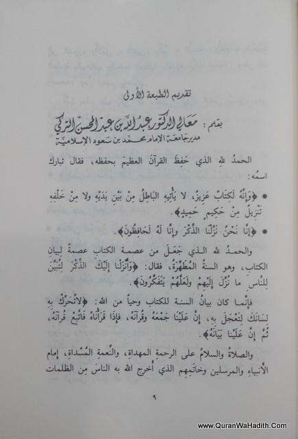 الموسوعه الحديثية مسند الإمام أحمد بن حنبل