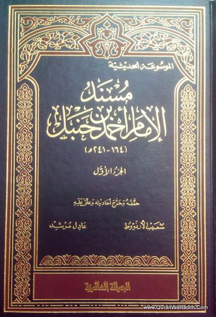 Mosuah al Hadith Musnad Ahmed, 52 Vols, الموسوعه الحديثية مسند الإمام أحمد بن حنبل