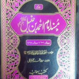 Musnad Ahmad Ibn Habnal