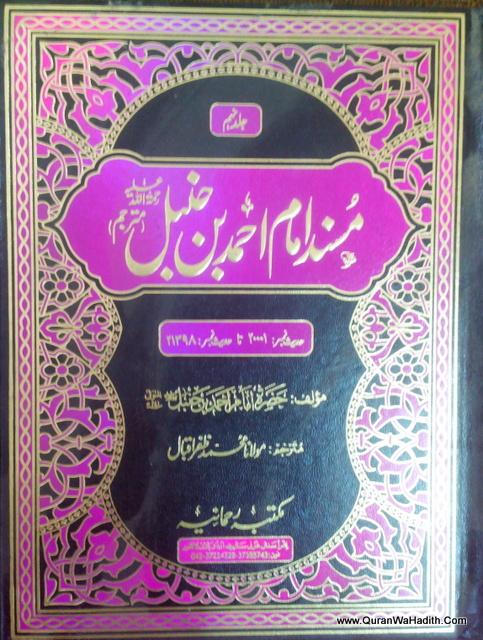 Musnad Ahmad Ibn Habnal Urdu, 14 Vols, مسند احمد ابن حنبل