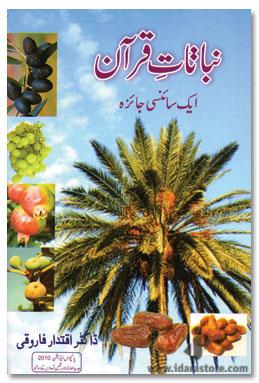 Nabatat e Quran – نباتات قرآن