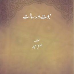 Nabuwat wa Risalat