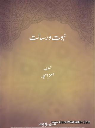 Nabuwat wa Risalat – نبوت و رسالت
