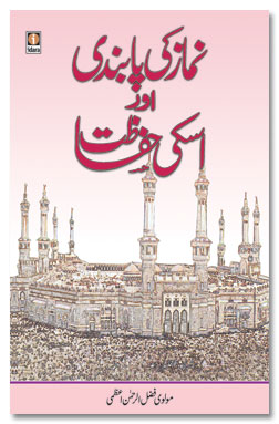 Namaz Ki Pabandi Aur Uski Hifazat – نماز کی پابندی اور اسکی حفاظت