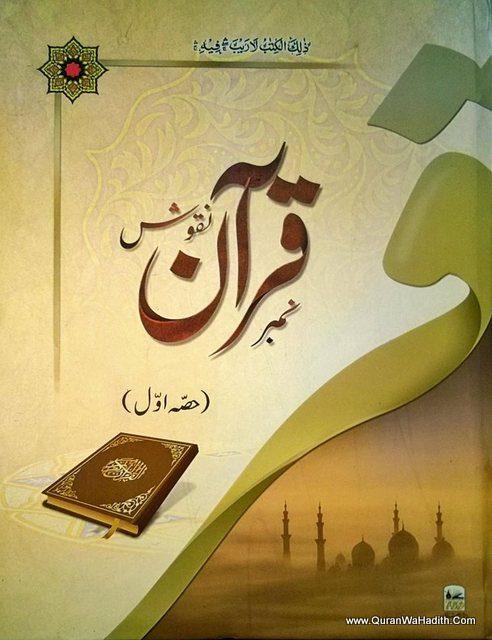 Naqoosh Quran Number