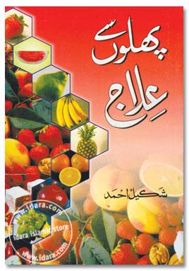 Phalon Se ilaj – پھلوں سے علاج