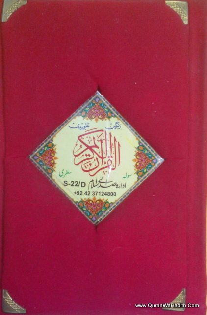Pocket Quran Pakistan