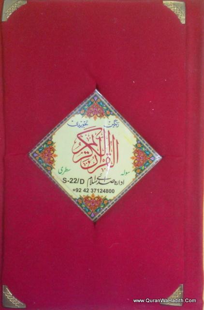 Pocket Quran Pakistan – Arabic