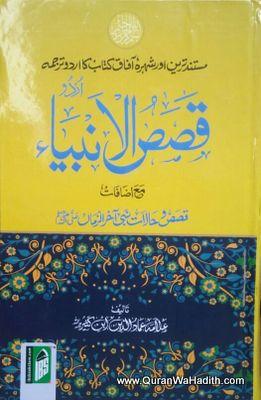 Qasas ul Anbiya, قصص الانبياء