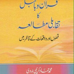 Quran Wa Bible Ka Taqabuli Mutala