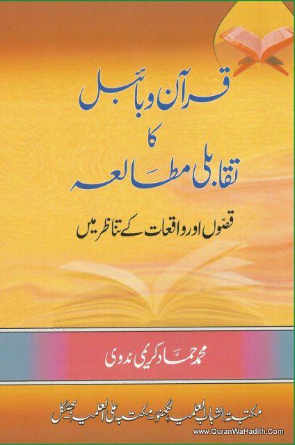 Quran Wa Bible Ka Taqabuli Mutala – قرآن وبائبل کا تقابلی مطالعہ