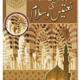 Rasool Allah Ki Naatain Wa Salam