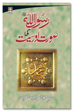 Rasool Allah Ki Surat Wa Seerat – رسول الله کی صورت و سیرت
