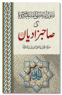 Rasoolullah Ki Sahibzadiya