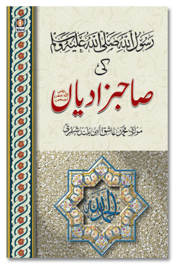 Rasoolullah Ki Sahibzadiya – رسول الله کی صحبزادیاں