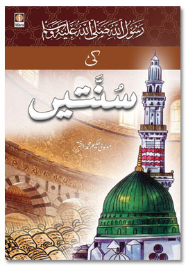 Rasoolullah Ki Sunnatain – رسول الله کی سنتیں