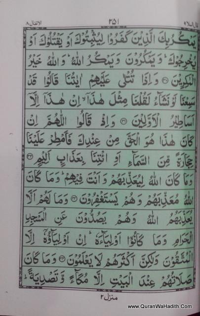 Pocket Quran Green Paper