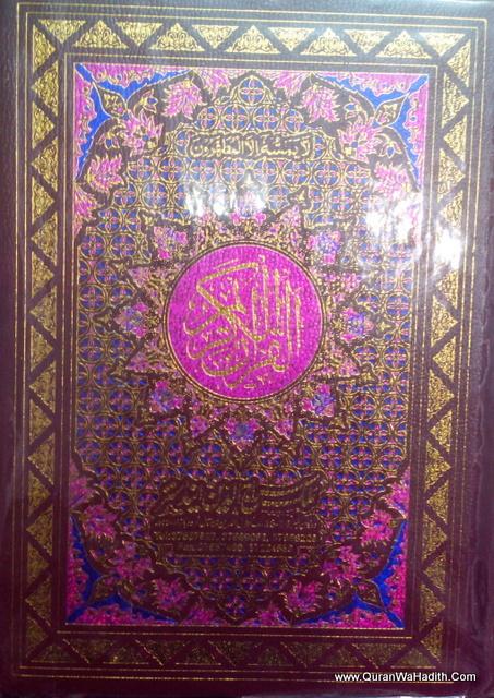 Pocket Quran Green Paper – Arabic