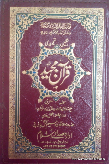 Quran Zipper Case Pakistan – Arabic