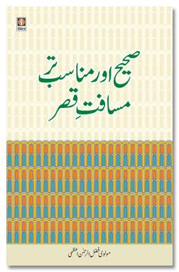 Sahi Aur Munasib Tar Musafate Qasr – مسافت قاصر