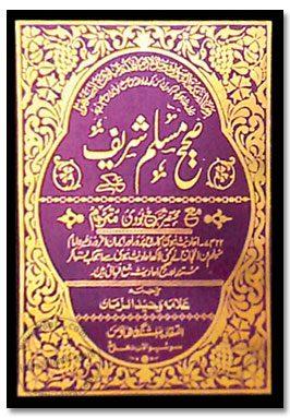 Sahih Muslim Shareef
