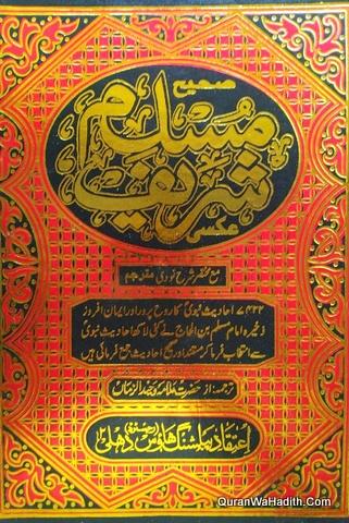 Sahih Muslim Shareef, 3 Vols, صحیح مسلم شریف