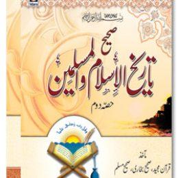 Sahih Tarikh Al Islam Wal Muslimeen
