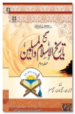 Sahih Tarikh Al Islam Wal Muslimeen 2 Jilde