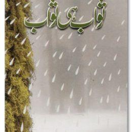 Sawab Hi Sawab