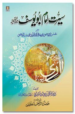 Seerat Imam Abu Yusuf