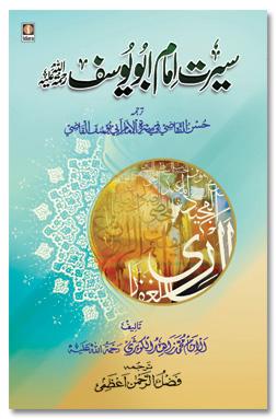 Seerat Imam Abu Yusuf – سیرت امام ابو یوسف