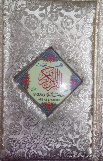 International Pocket Quran