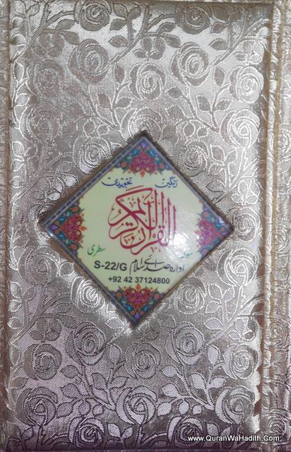 International Pocket Quran – Arabic