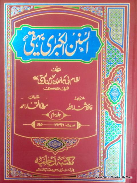 السنن الكبرى بيهقي – 12 جلد – Sunan Kubra Baihaqi Urdu