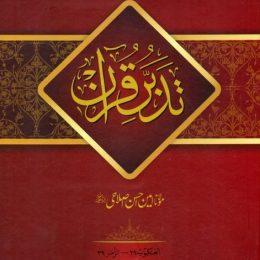Tadabbur e Quran