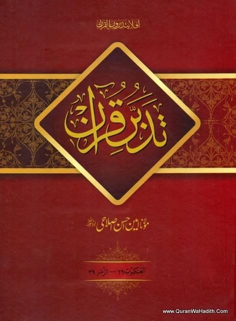 Tadabbur e Quran 10 Vols – تدبر قرآن
