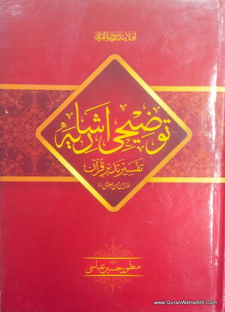 Tauzihul Ashariyah
