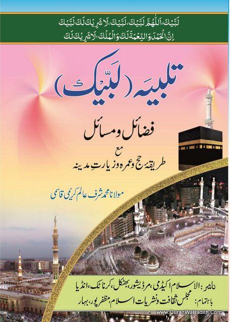 Talbiyah Labbaik