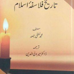 Tarikh Falasafa Islam