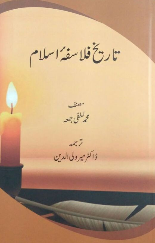 Tarikh Falasafa Islam – تاریخ فلاسفہ اسلام
