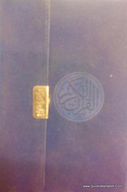 Holy Quran Uthmani Script – Arabic