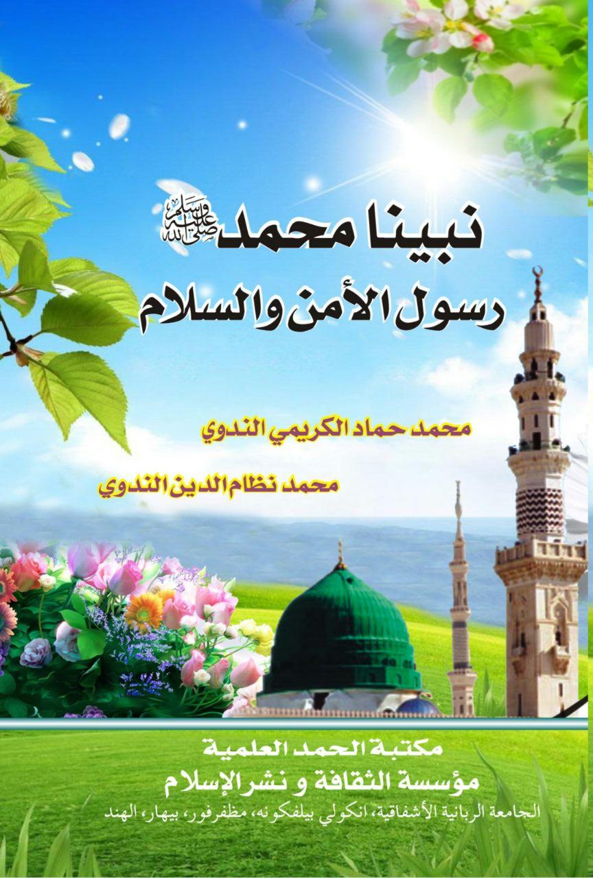 نبينا محمد ﷺ رسول الامن والسلام