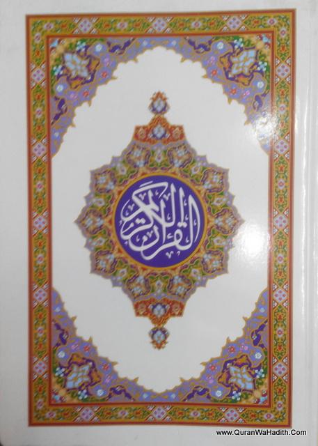 Quran In Usmani Script – Arabic