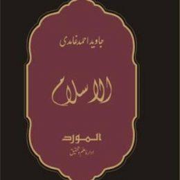 Al Islam Javed Ahmed Ghamidi