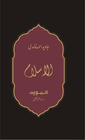 Al Islam Javed Ahmed Ghamidi, الاسلام جاوید احمد غامدی