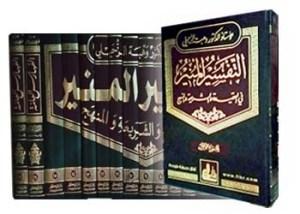 التفسير المنير في العقيدة والشريعة – 17 مجلدات