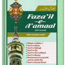 Fazail e Amaal In Roman English